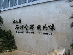 「2013年 - 沖縄県石垣市に新石垣空港が開港」の画像検索結果