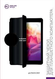 <b>Чехол</b> для планшета <b>Red Line для</b> iPad Air 2019 Black ...