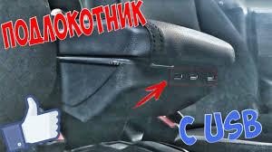 ПОЛЕЗНЫЙ <b>ПОДЛОКОТНИК С USB</b> из Китая. Honda Jazz/Fit ...