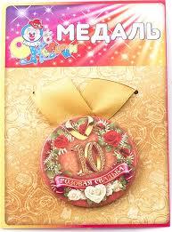 """<b>Медаль</b> сувенирная <b>Эврика</b> """"<b>Розовая</b> свадьба 10 лет"""", лента в ..."""