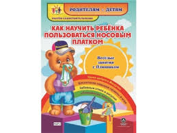 Детские товары <b>Издательство Учитель</b> - купить в детском ...