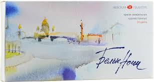 <b>Невская палитра Акварель</b> художественная Белые ночи 24 цвета