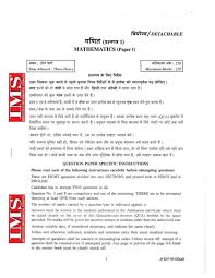 IAS Mains Kannada       Examrace IAS EXAM PORTAL