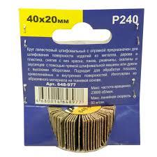 <b>Круг лепестковый Практика</b> Профи 648-977 40х20 мм P240 6 мм ...