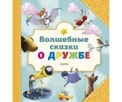 <b>Художественные книги Clever</b>: каталог, цены, продажа с ...
