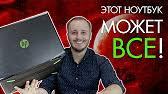 <b>HP Pavilion Gaming</b>. Лучший универсальный <b>ноутбук</b>?