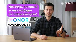 <b>honor magicbook</b> 14. <b>ноутбук</b>, который не будет за тобой следить