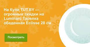 Купить <b>Luminarc Тарелка обеденная</b> Eclisse 28 см в Минске с ...