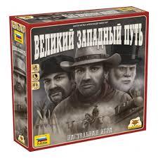 <b>Настольная игра ZVEZDA Великий</b> Западный путь — купить в ...