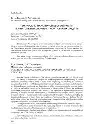 (pdf) questions hardware bassboost magneto-levitation vehicles
