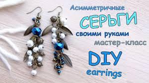 DIY earrings / Длинные <b>асимметричные</b> серьги своими руками ...
