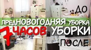 УБОРКА ПЕРЕД НОВЫМ ГОДОМ / предновогодняя уборка ...