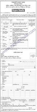 customs job circular 2017 customs gov bd customs job circular application form