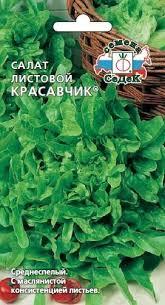 Купить <b>Салат Красавчик</b> 0,5г за 13 руб. почтой | «Сад-Эксперт ...
