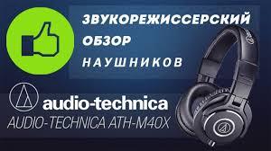Обзор <b>наушников Audio Technica ATH-M40X</b> - YouTube
