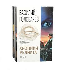 """Книга """"Хроники Реликта (<b>комплект из</b> 2 книг)"""" — купить в ..."""