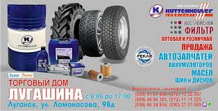 Шины для Джипа - ЛУГАШИНА Продажа грузовых, легковых и ...