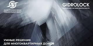 <b>Система</b> защиты от <b>протечек воды</b> GIDROLOCK - официальный ...