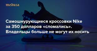 Самошнурующиеся <b>кроссовки Nike</b> за 350 долларов «сломались ...