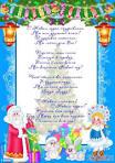 Поздравления одноклассников и учителя с новым годом