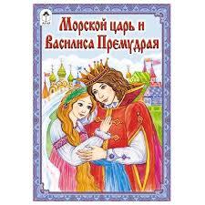 "Характеристики <b>книги</b> Афанасьев <b>А</b>.Н. ""Морской царь и ..."
