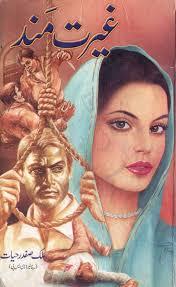 Ghairat mand novel by Malik Safdar Hayat 183x300 Ghairat Mand Novel by Malik Safdar Hayat - Ghairat-mand-novel-by-Malik-Safdar-Hayat
