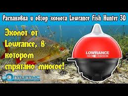 Беспроводной <b>эхолот Lowrance FishHunter Directional</b> 3D - купить ...