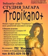 Tropikano Clyb   ВКонтакте