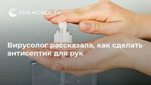 Вирусолог рассказала, как сделать <b>антисептик</b> для рук - РИА ...