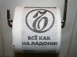 """<b>Туалетная бумага с</b> """"Коммерсантом"""" ввела в заблуждение ..."""