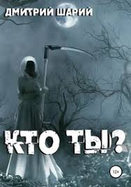 <b>Дмитрий Шарий</b>, Кто ты? – читать онлайн полностью – ЛитРес