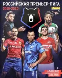 Альбом для коллекционирования наклеек РПЛ сезон 2019-2020 ...