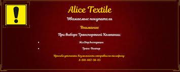 Постельное белье оптом от производителя Alice Textile г. Иваново