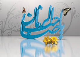 تشرف جناب شیخ انصاری(ره)
