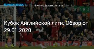 29 января 2020 23 51