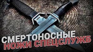 Самые смертоносные <b>ножи</b> спецслужб мира - YouTube