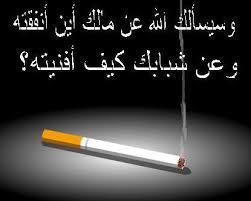 نتيجة بحث الصور عن حكم التدخين