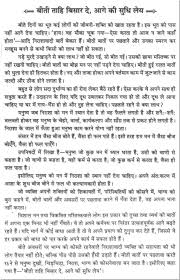 essay on forget the past towards future in hindi