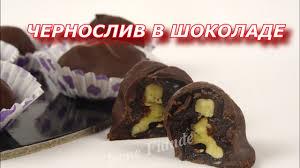 <b>Чернослив в</b> шоколаде.Шоколадные <b>конфеты</b> с <b>черносливом</b> ...