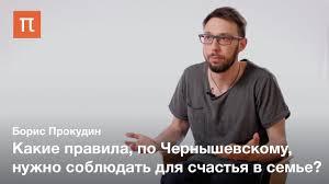 Чернышевский о счастье — <b>Борис Прокудин</b> - YouTube