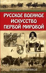 <b>Русское военное</b> искусство Первой мировой - <b>Олейников А</b>.В ...