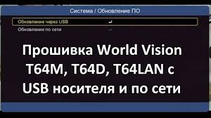 Прошивка <b>World Vision</b> T64M, T64D, T64LAN с USB носителя и по ...