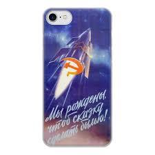 Чехол для iPhone 8, объёмная печать <b>Советский плакат</b> #2366544