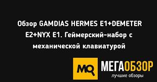 Обзор <b>GAMDIAS</b> HERMES E1+DEMETER E2+NYX E1 ...