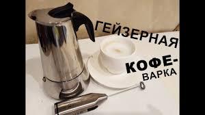 Гейзерная кофеварка ОТЗЫВ и ОБЗОР | как сварить КАПУЧИНО ...