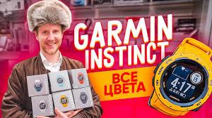 <b>Garmin Instinct</b> смотреть перед покупкой! Обзор всех цветов в ...