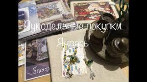 #102. Рукодельные покупки ЯНВАРЬ/Органайзер, <b>маячки</b>, схемы ...