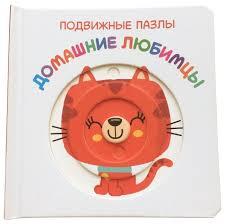<b>ND Play Книга</b> с подвижными пазлами. Домашние любимцы ...