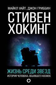 "<b>Книга</b> ""Стивен <b>Хокинг</b>. Жизнь среди звезд"" - Уайт М., Гриббин Д."