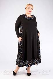 Платья для полных женщин российского бренда <b>Артесса</b> весна ...